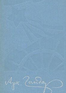 Обложка книги  - В дни поражений и побед