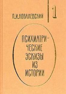 Обложка книги  - Петр Великий и его гений