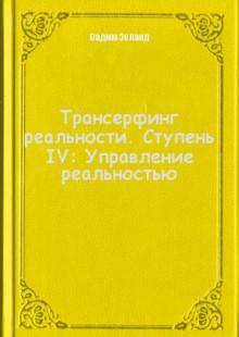 Обложка книги  - Трансерфинг реальности. Ступень IV: Управление реальностью