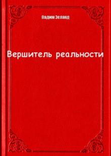 Обложка книги  - Вершитель реальности