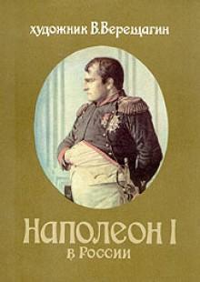 Обложка книги  - Наполеон в России