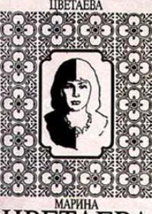Обложка книги  - Певица