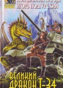 Обложка книги  - Великий Дракон Т-34