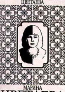 Обложка книги  - Метель