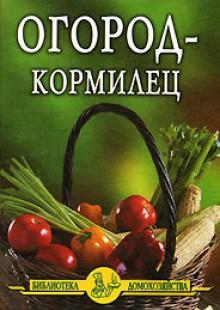 Обложка книги  - Огород – кормилец