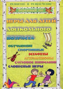 Обложка книги  - Игры для дошкольников 1