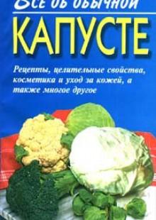 Обложка книги  - Все об обычной капусте