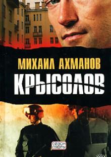 Обложка книги  - Крысолов