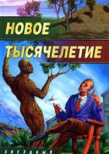 Обложка книги  - Когда исчезли деревья