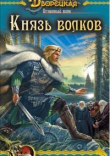 Обложка книги  - Огненный волк. Книга 2: Князь волков