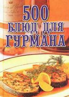 Обложка книги  - 500 блюд для гурманов