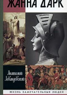Обложка книги  - Жанна д'Арк