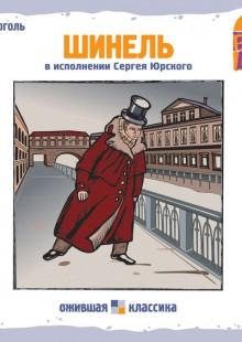 Обложка книги  - Шинель (читает Сергей Юрский)