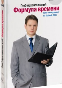 Обложка книги  - Формула времени. Тайм-менеджмент на Outlook 2007
