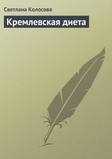 Обложка книги  - Кремлевская диета