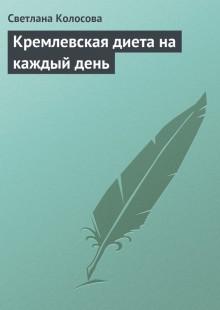 Обложка книги  - Кремлевская диета на каждый день