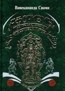 Обложка книги  - Афоризмы йога Патанджали