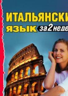 Обложка книги  - Итальянский язык за 2 недели