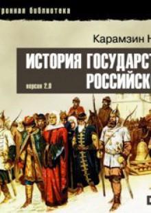 Обложка книги  - Карамзин Н.М. История государства Российского