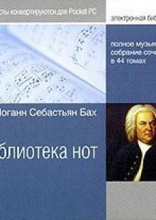 Обложка книги  - Библиотека нот. И.С.Бах
