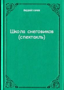 Обложка книги  - Школа снеговиков (спектакль)