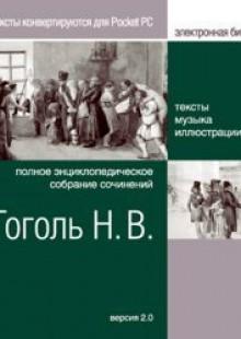 Обложка книги  - Гоголь Н.В. Полное энциклопедическое собрание сочинений