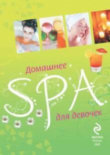 Обложка книги  - Домашнее SPA для девочек