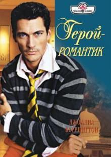 Обложка книги  - Герой – романтик