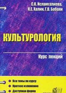 Обложка книги  - Культурология (конспект лекций)