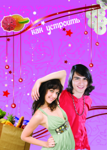 Обложка книги  - Как устроить супервечеринку!