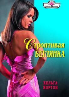 Обложка книги  - Строптивая беглянка