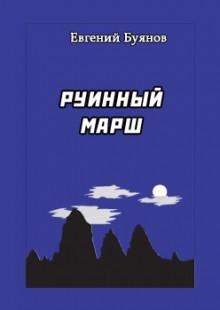 Обложка книги  - Руинный марш