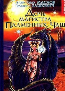 Обложка книги  - Дочь магистра Пламенных Чаш