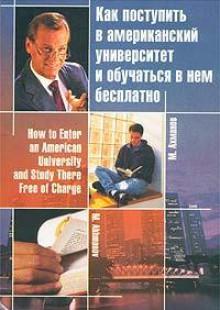Обложка книги  - Как поступить в американский университет и обучаться в нем бесплатно