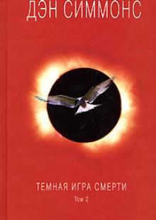 Обложка книги  - Темная игра смерти. Том 2