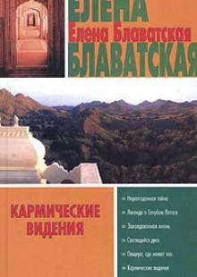 Обложка книги  - Кармические видения (сборник)