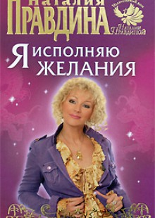 Обложка книги  - Я исполняю желания