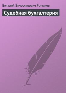 Обложка книги  - Судебная бухгалтерия