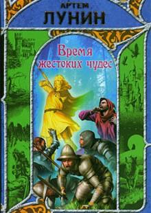 Обложка книги  - Время жестоких чудес