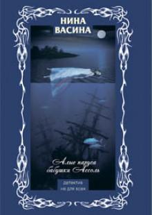 Обложка книги  - Алые паруса бабушки Ассоль