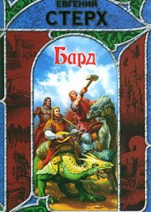 Обложка книги  - Бард