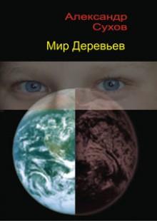 Обложка книги  - Мир Деревьев
