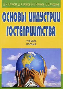 Обложка книги  - Основы индустрии гостеприимства
