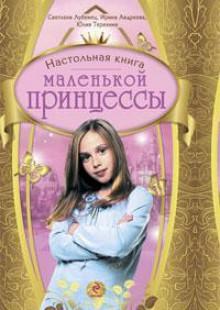 Обложка книги  - Настольная книга маленькой принцессы
