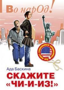 Обложка книги  - Скажите «чи-и-из!»: Как живут современные американцы