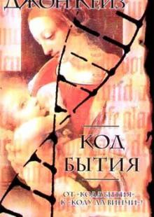 Обложка книги  - Код Бытия