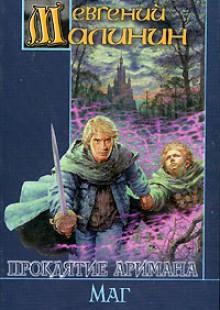 Обложка книги  - Маг
