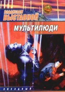 Обложка книги  - Мультилюди