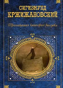 Обложка книги  - «Некто»