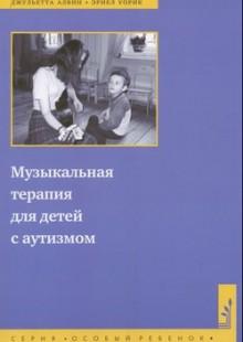 Обложка книги  - Музыкальная терапия для детей с аутизмом